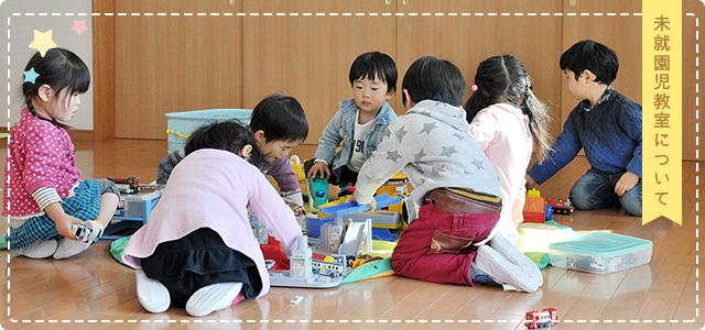 未就園児教室について