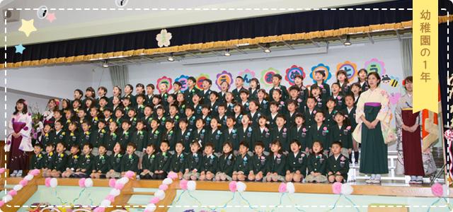 幼稚園の一年