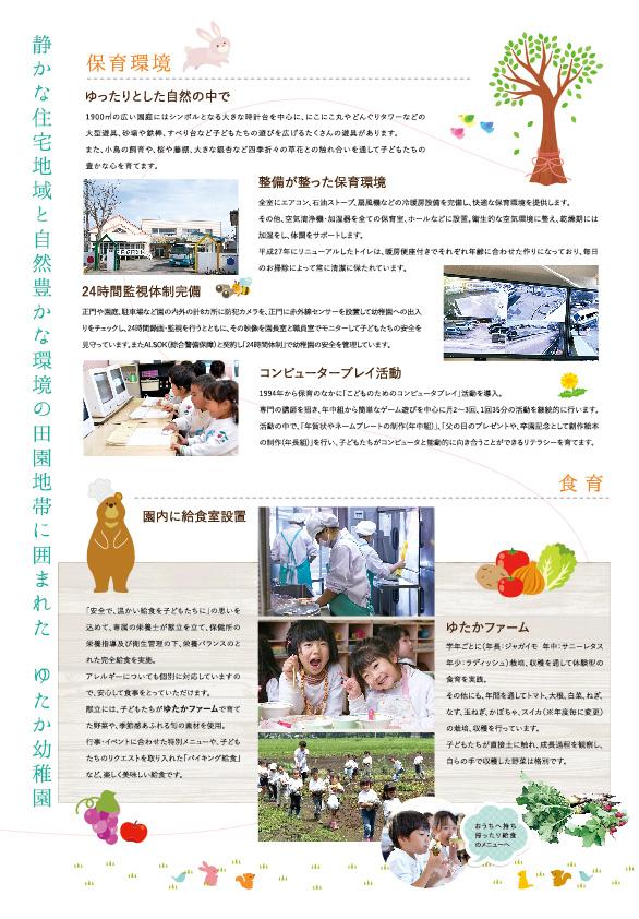 A4_8P_kannon-[yutaka_haichi]4b_ol_06