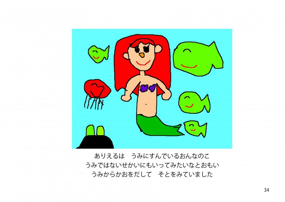 2016あやめ絵本34
