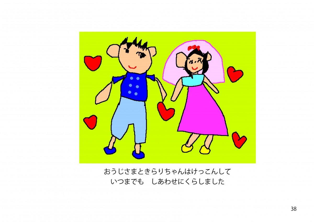 2017ひまわり絵本38