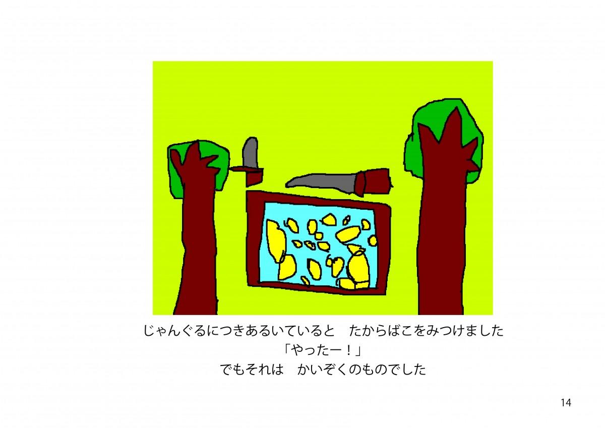 2016あやめ絵本14