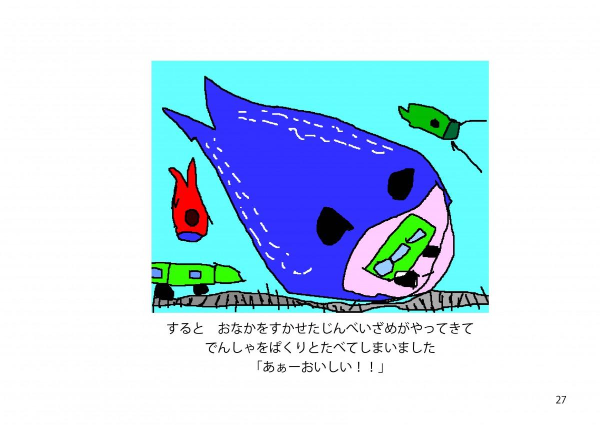 2017ばら絵本27