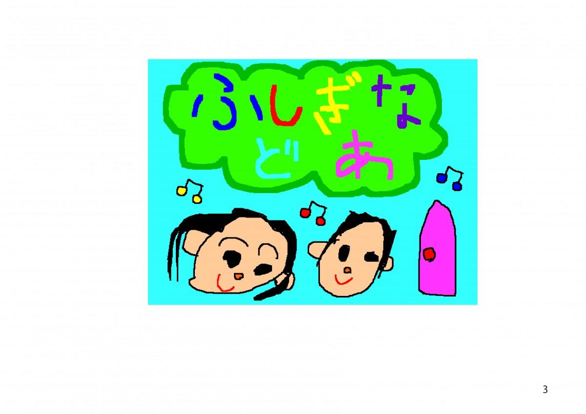 2017ひまわり絵本3