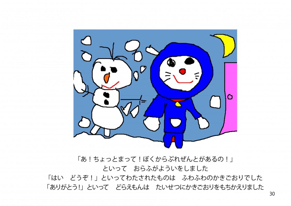 2016ばら絵本30