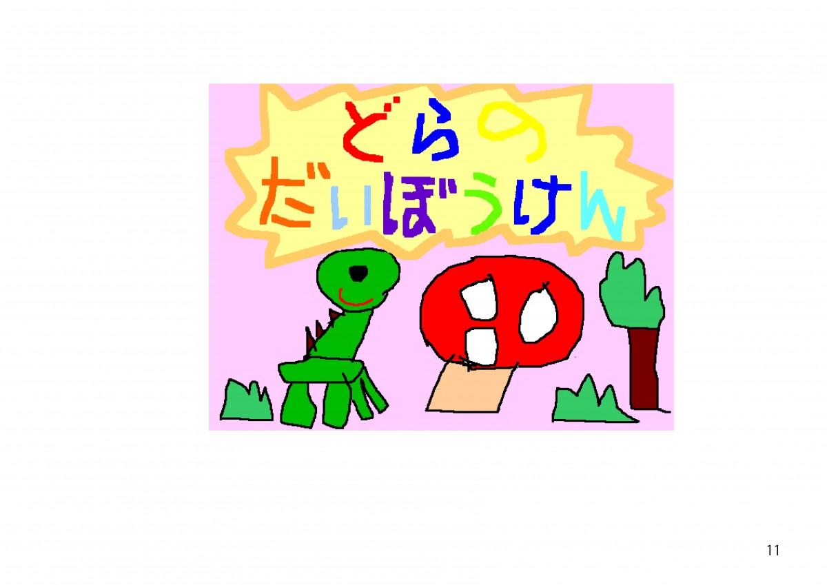 2017ひまわり絵本11