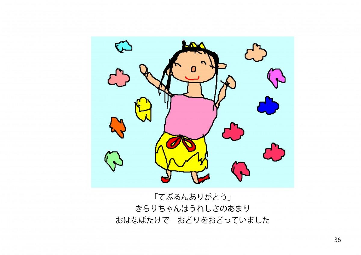 2017ひまわり絵本36
