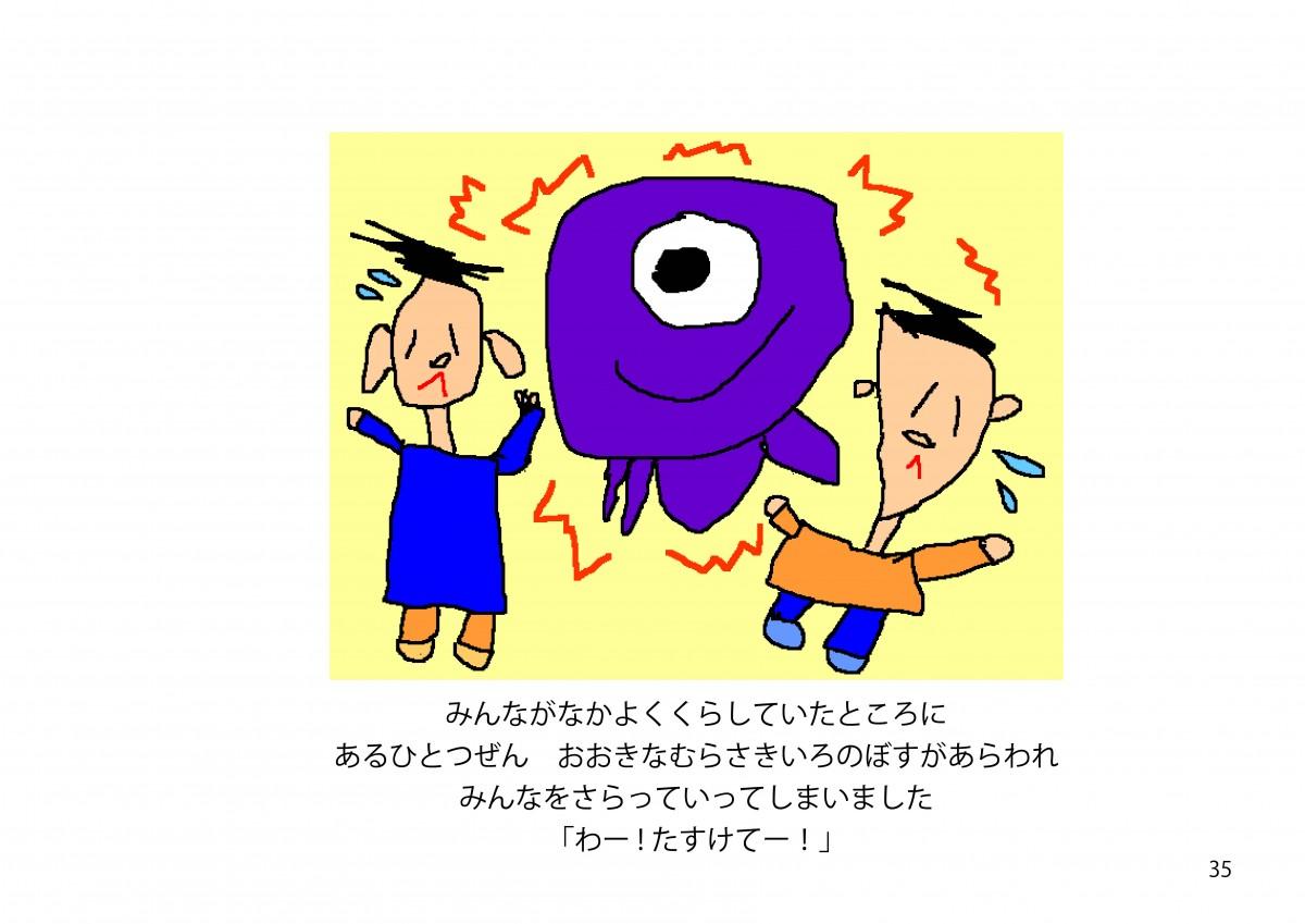 2016ばら絵本35