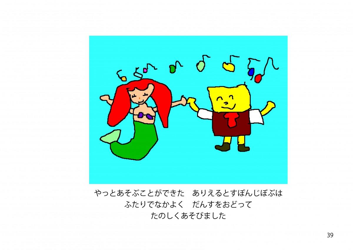 2017あやめ絵本39