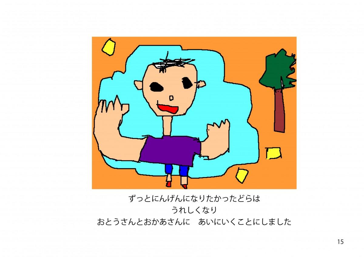 2017ひまわり絵本15