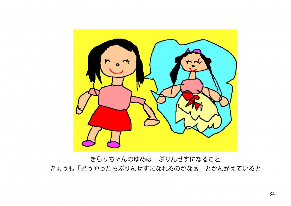 2017ひまわり絵本34