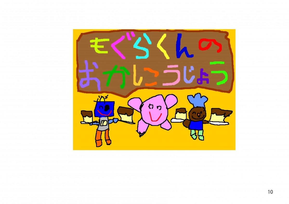 2017ばら絵本10