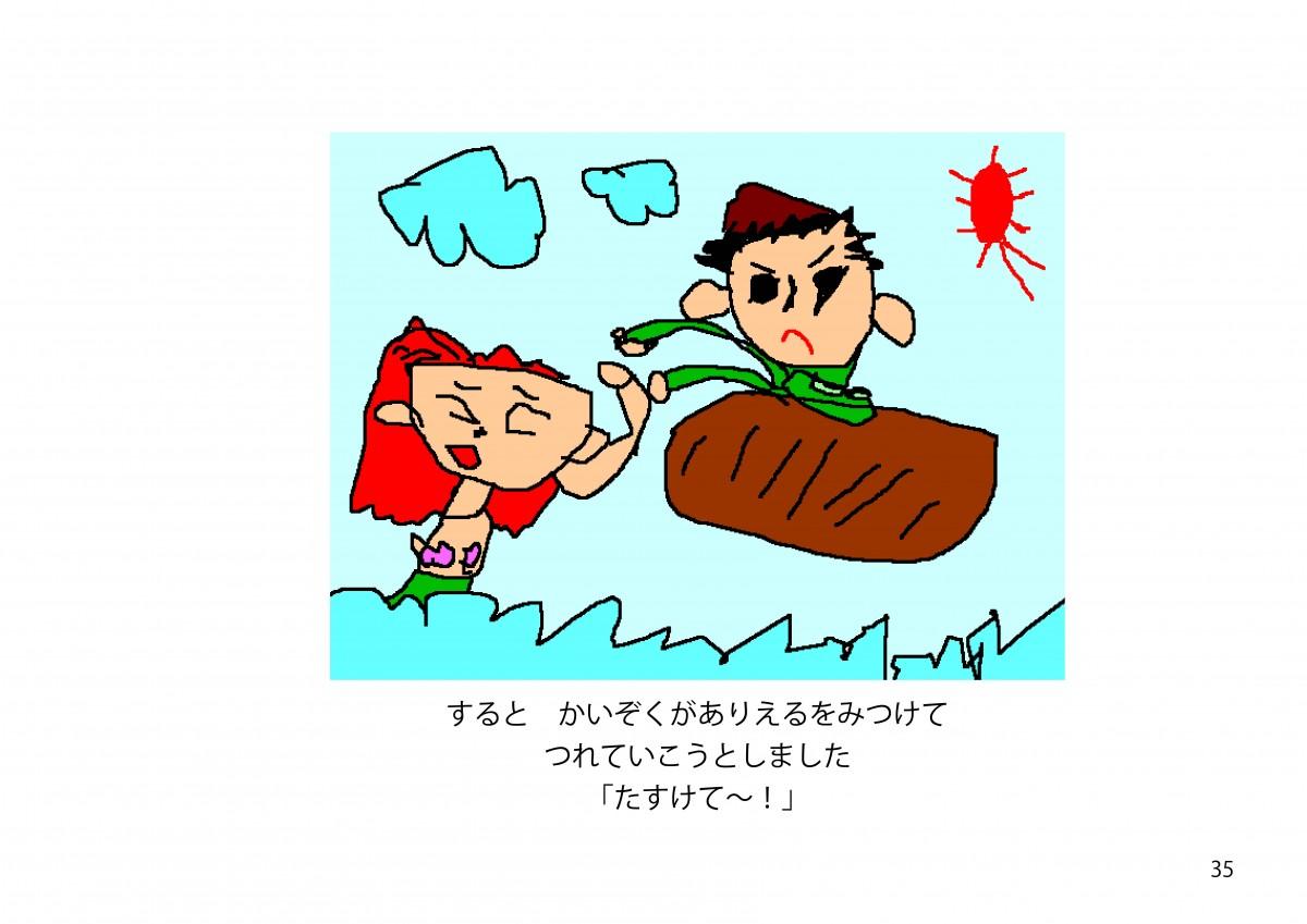 2016あやめ絵本35