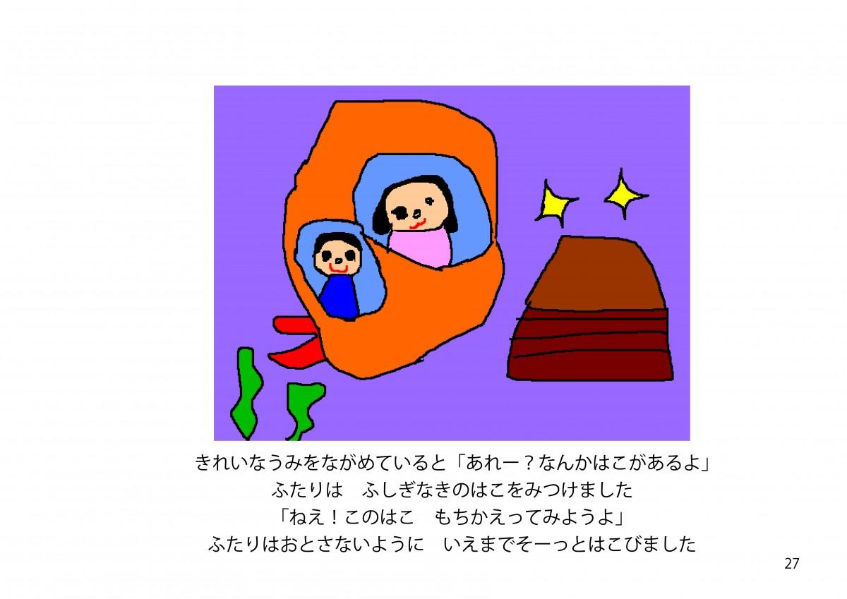 2016ひまわり絵本27