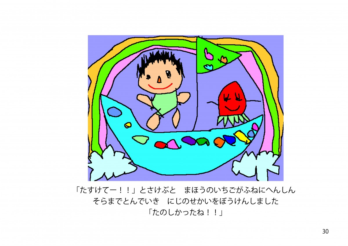 2017ばら絵本30