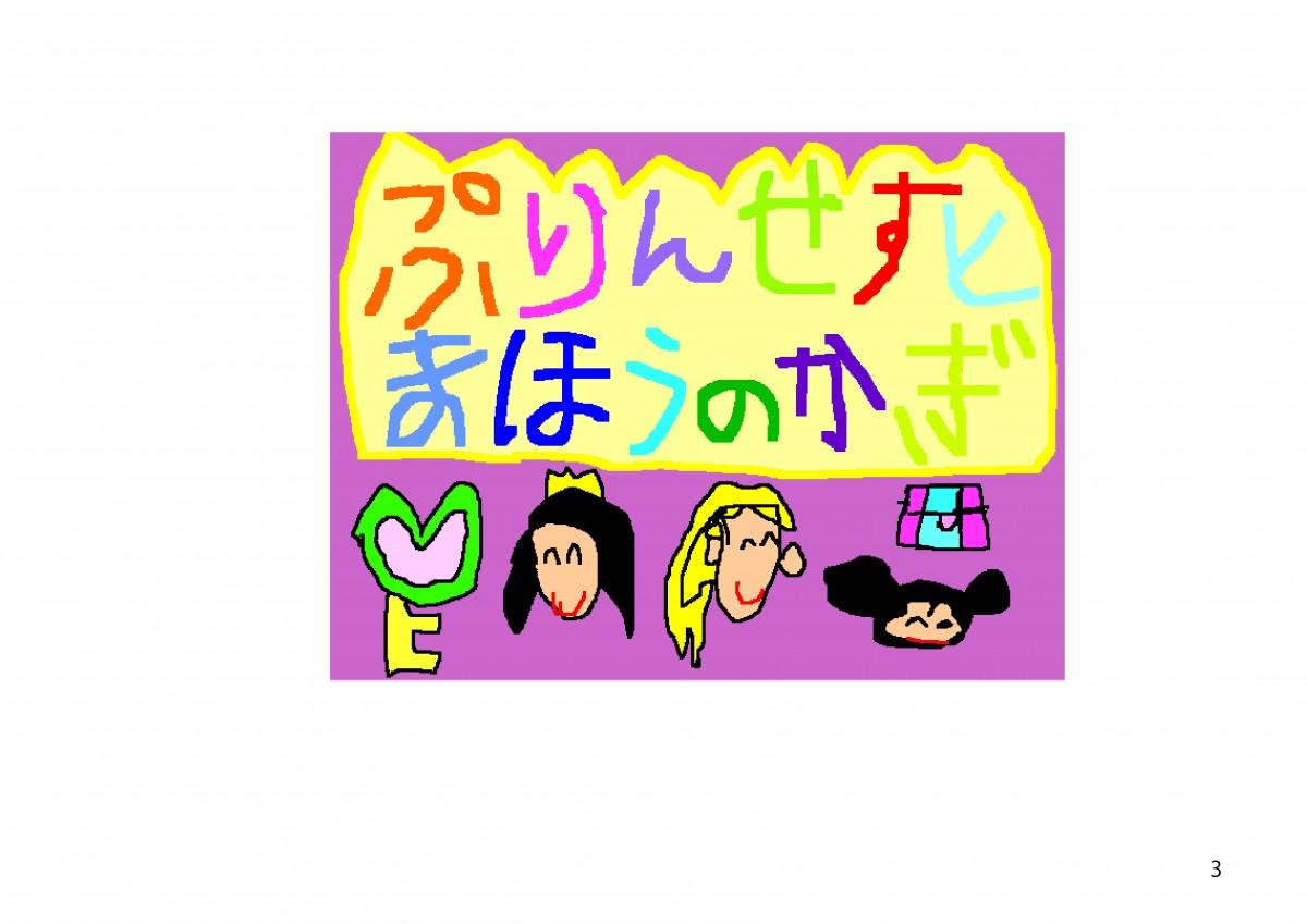 2017ばら絵本3