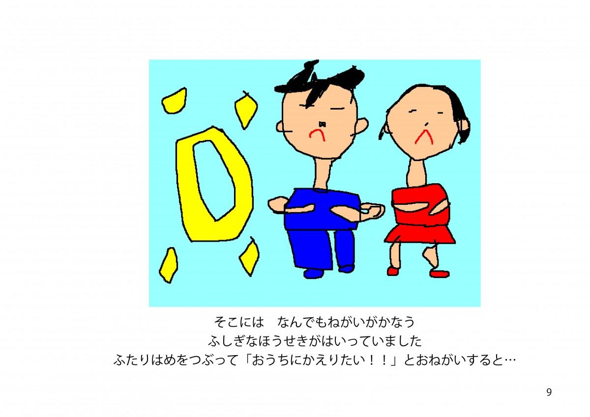 2017ひまわり絵本9