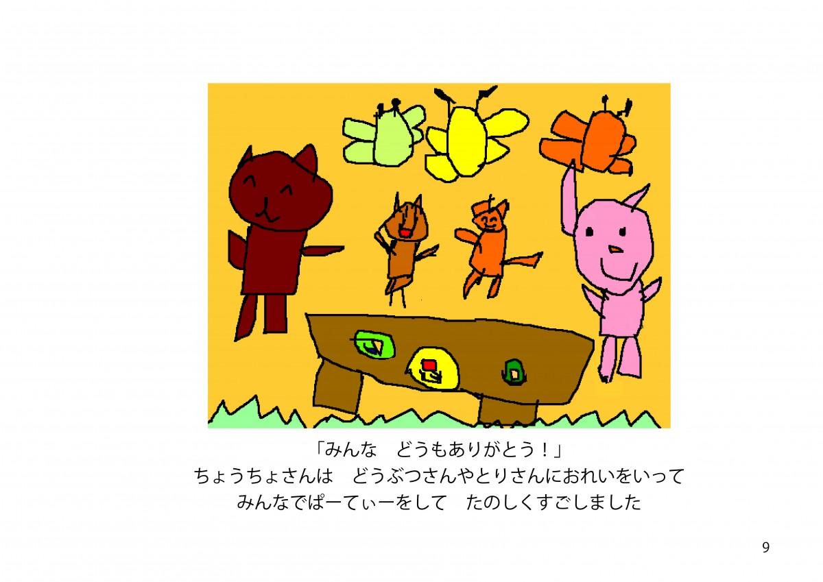2016ばら絵本9