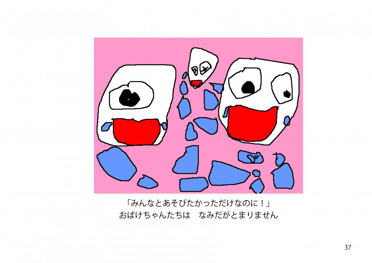 2017ばら絵本37