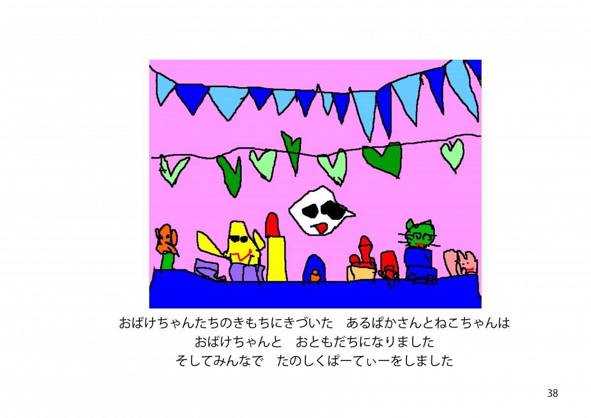 2017ばら絵本38