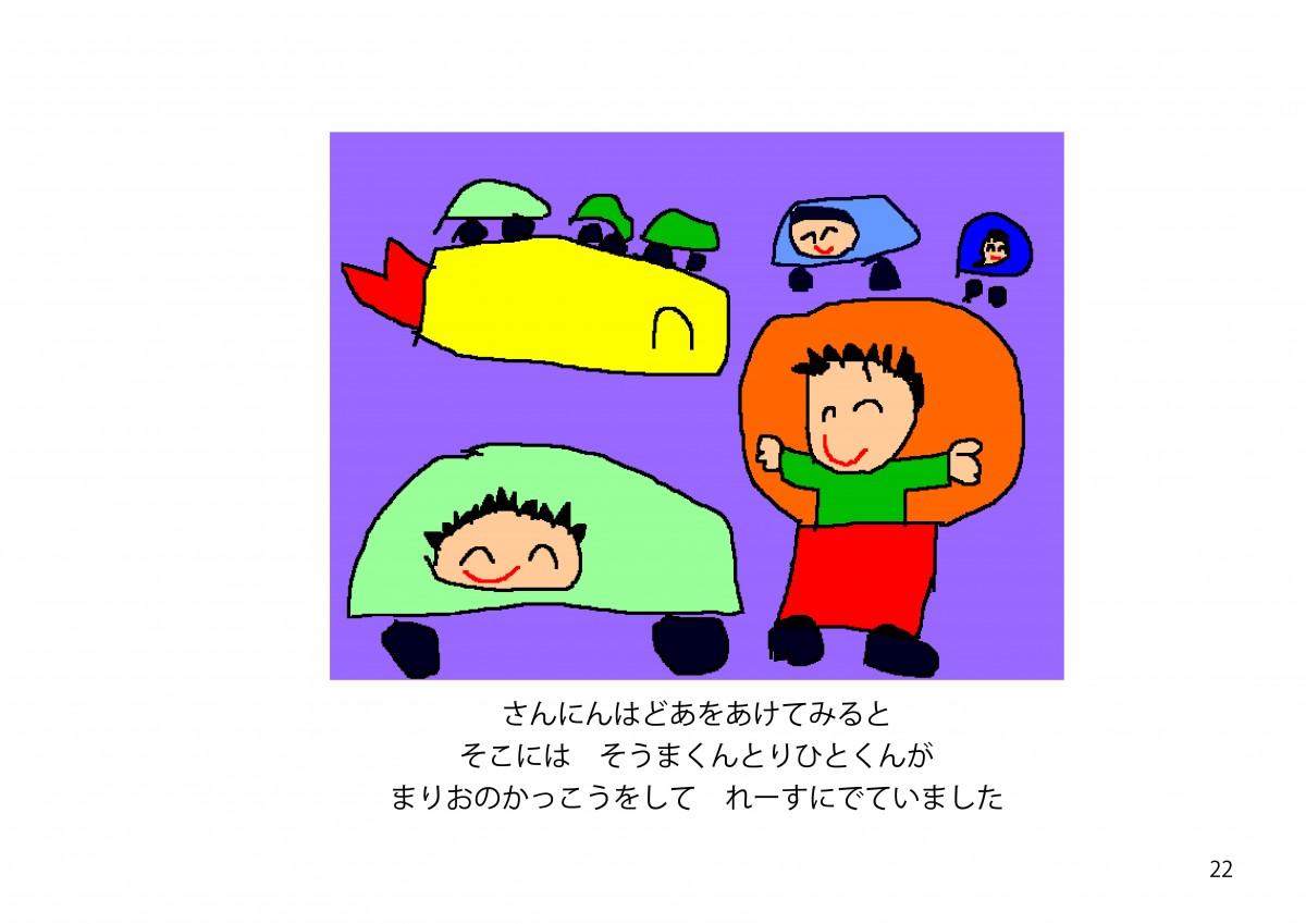 2017あやめ絵本22