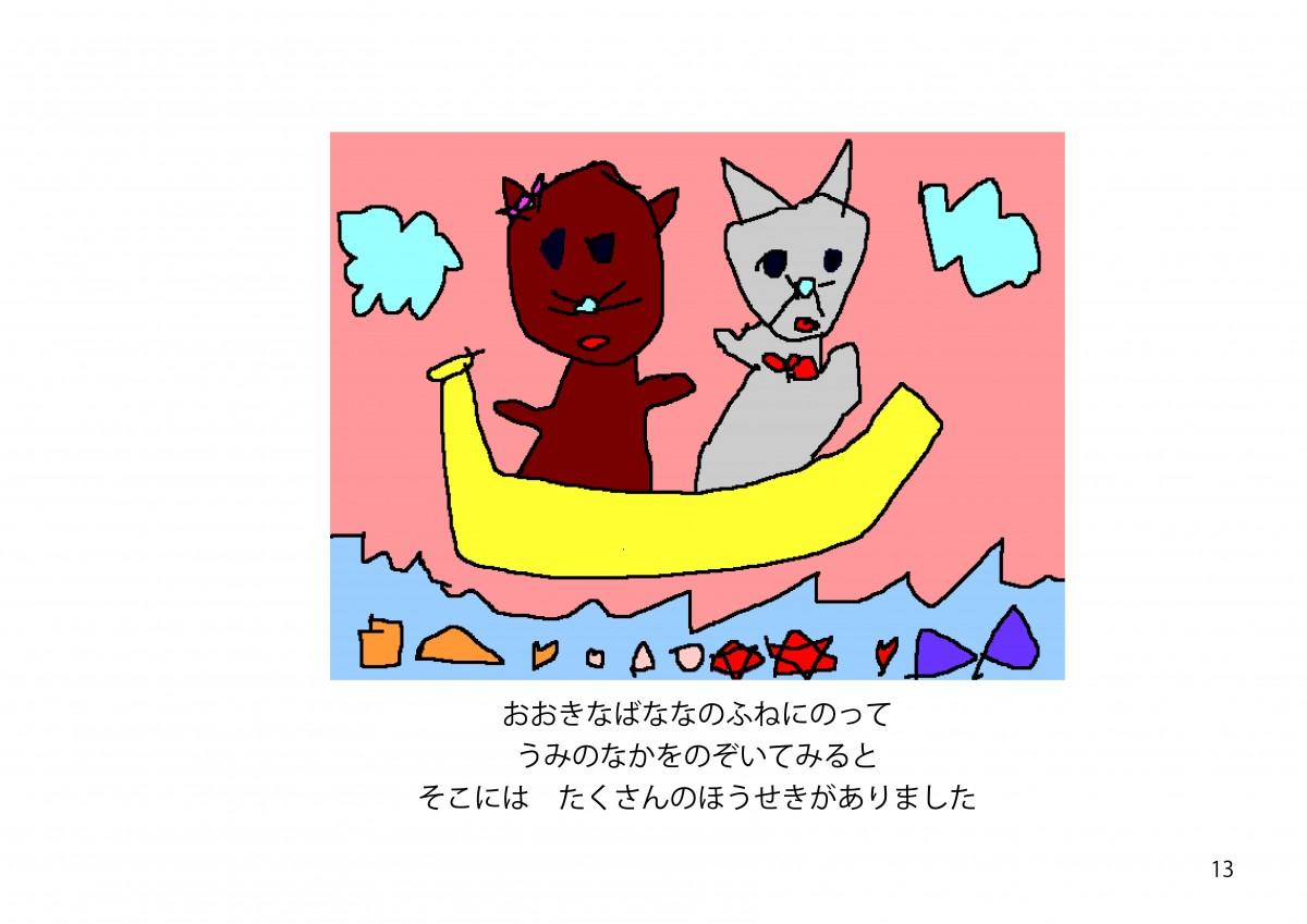 2017あやめ絵本13