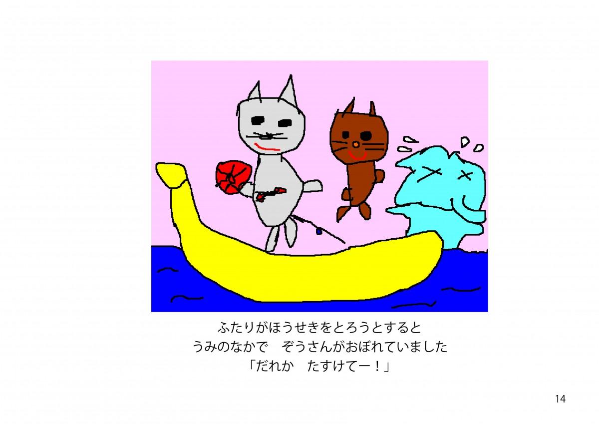 2017あやめ絵本14