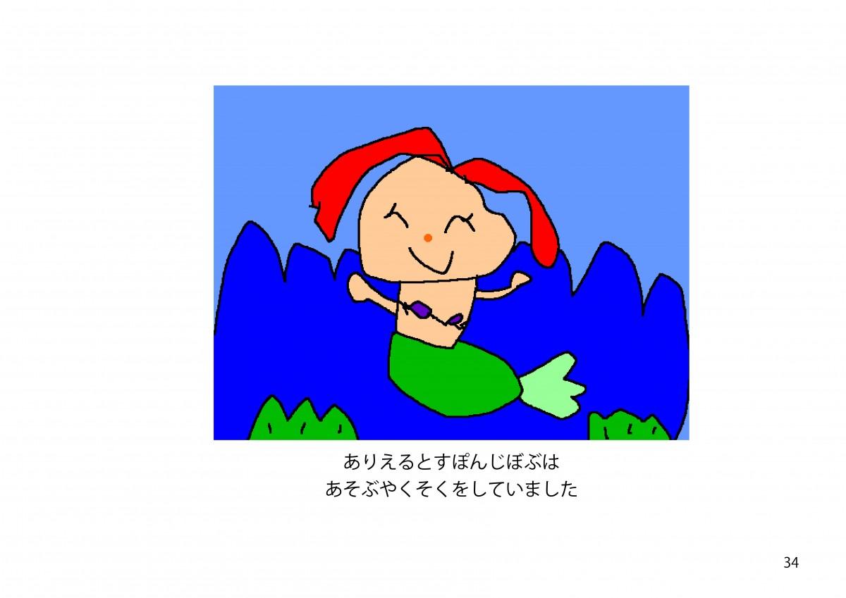 2017あやめ絵本34
