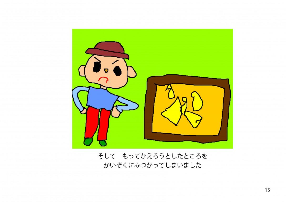 2016あやめ絵本15
