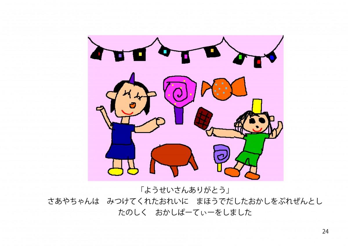 2017ひまわり絵本24