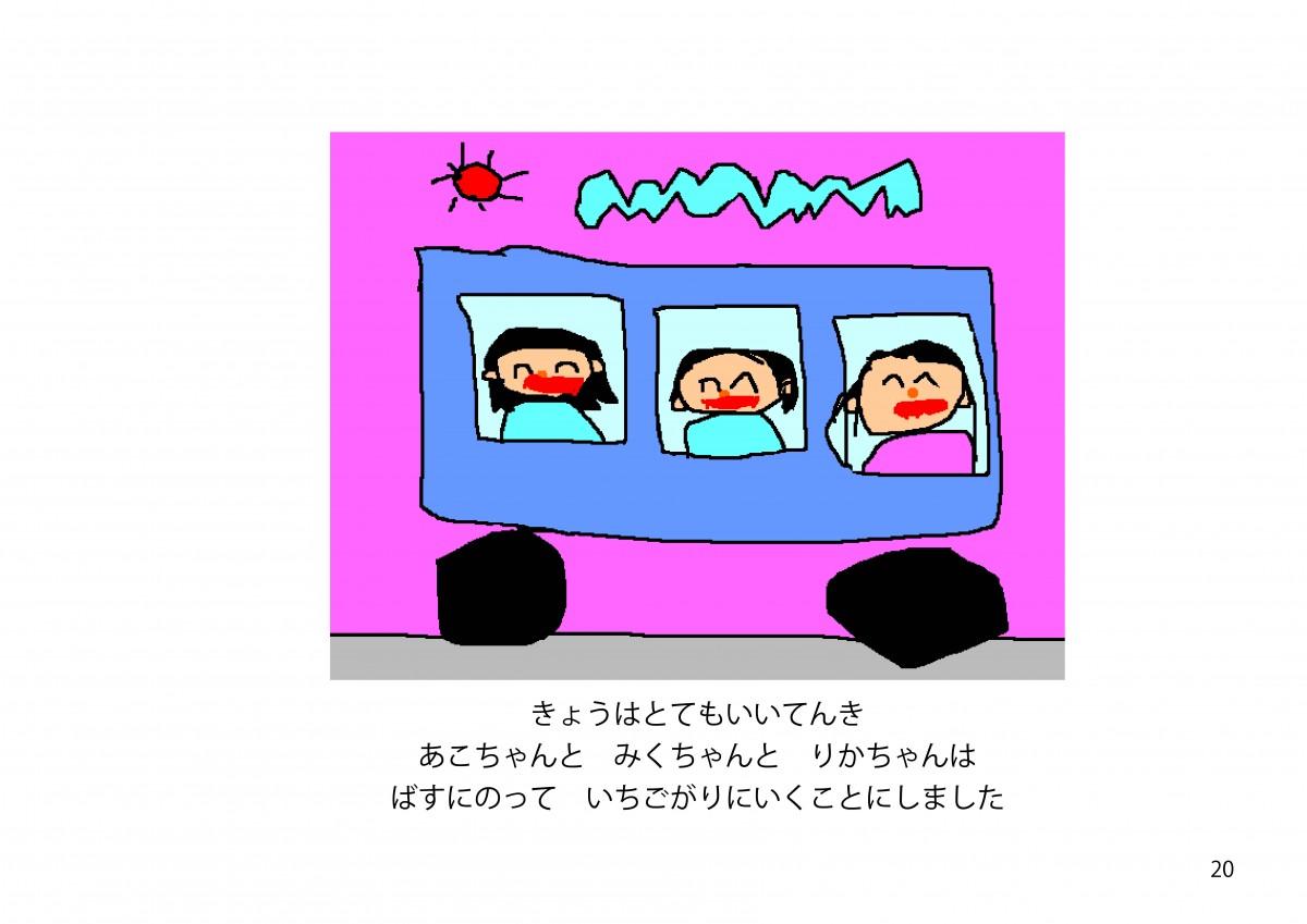 2017あやめ絵本20