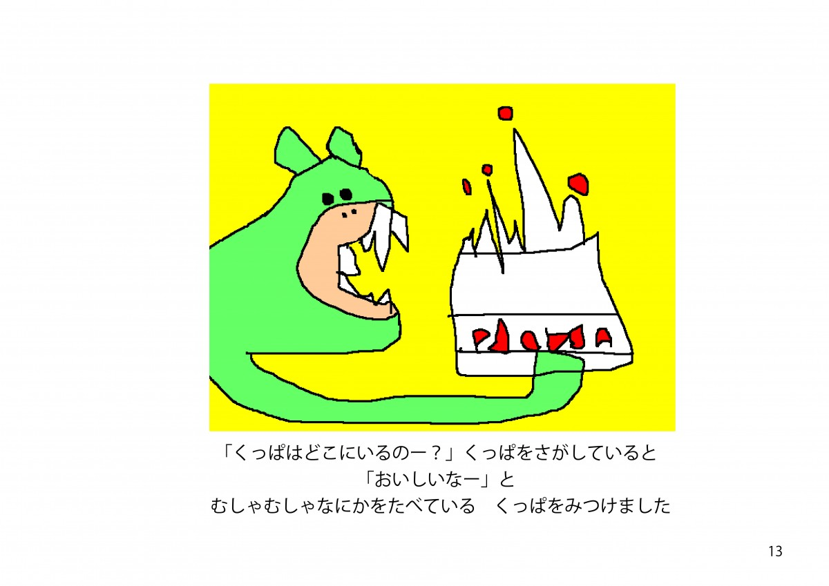 2016ひまわり絵本13