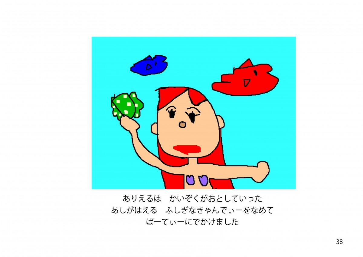 2016あやめ絵本38