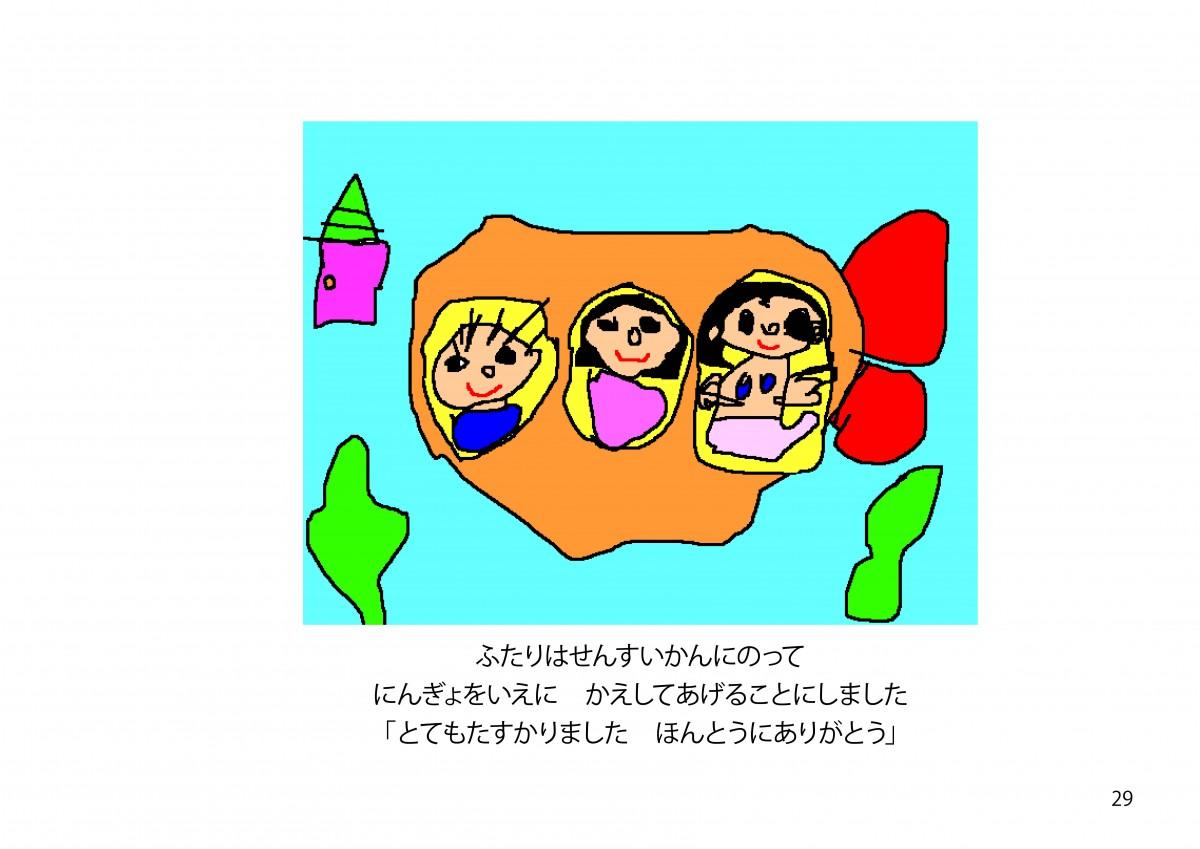 2016ひまわり絵本29