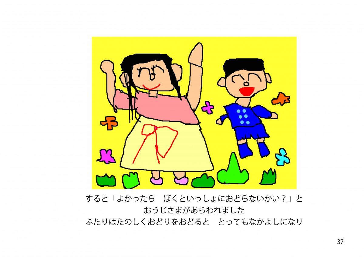 2017ひまわり絵本37