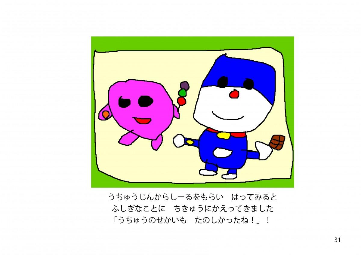 2017あやめ絵本31