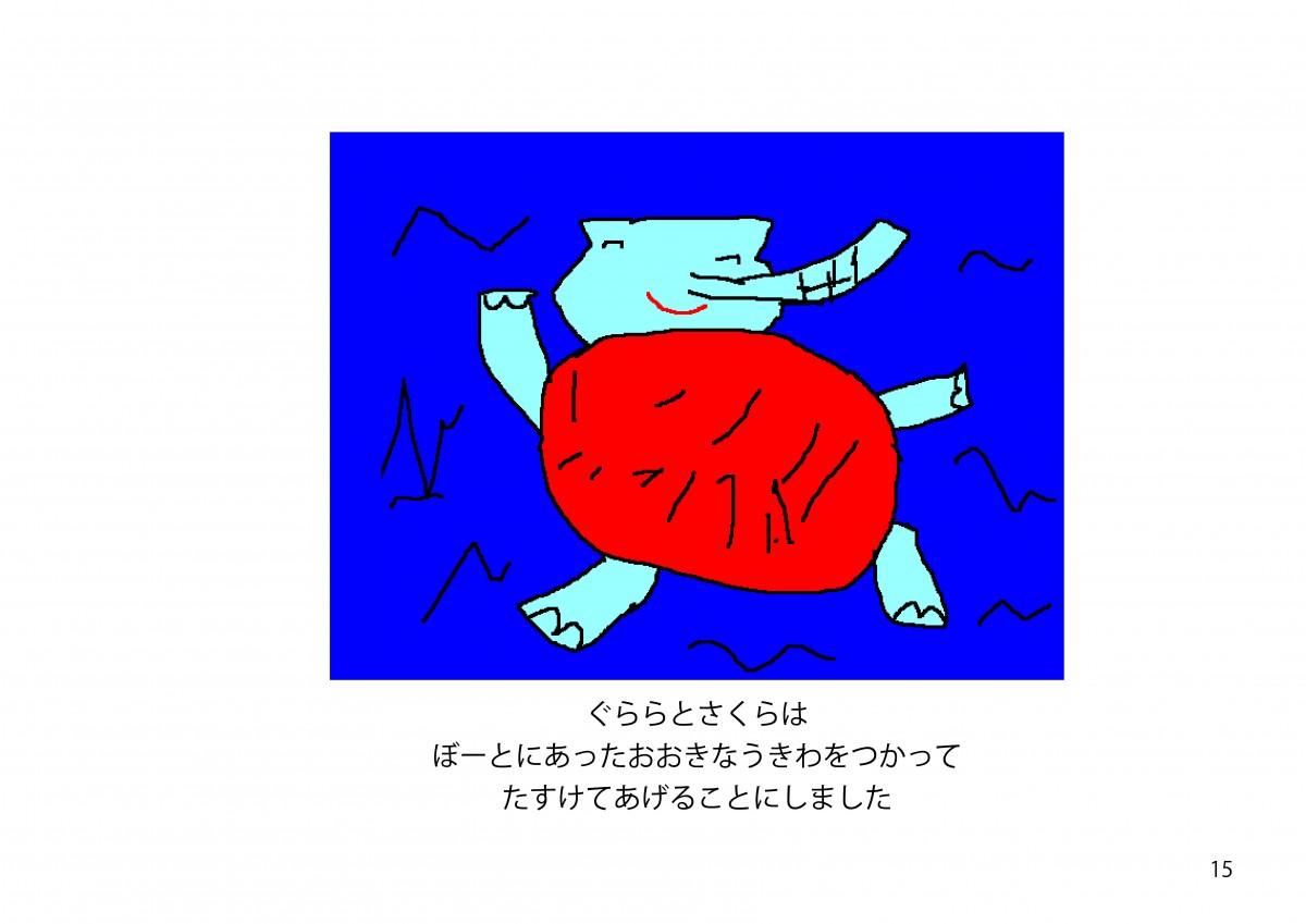 2017あやめ絵本15