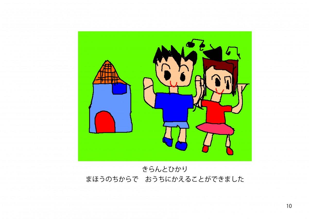 2017ひまわり絵本10