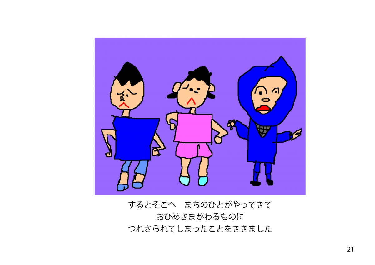 2016あやめ絵本21