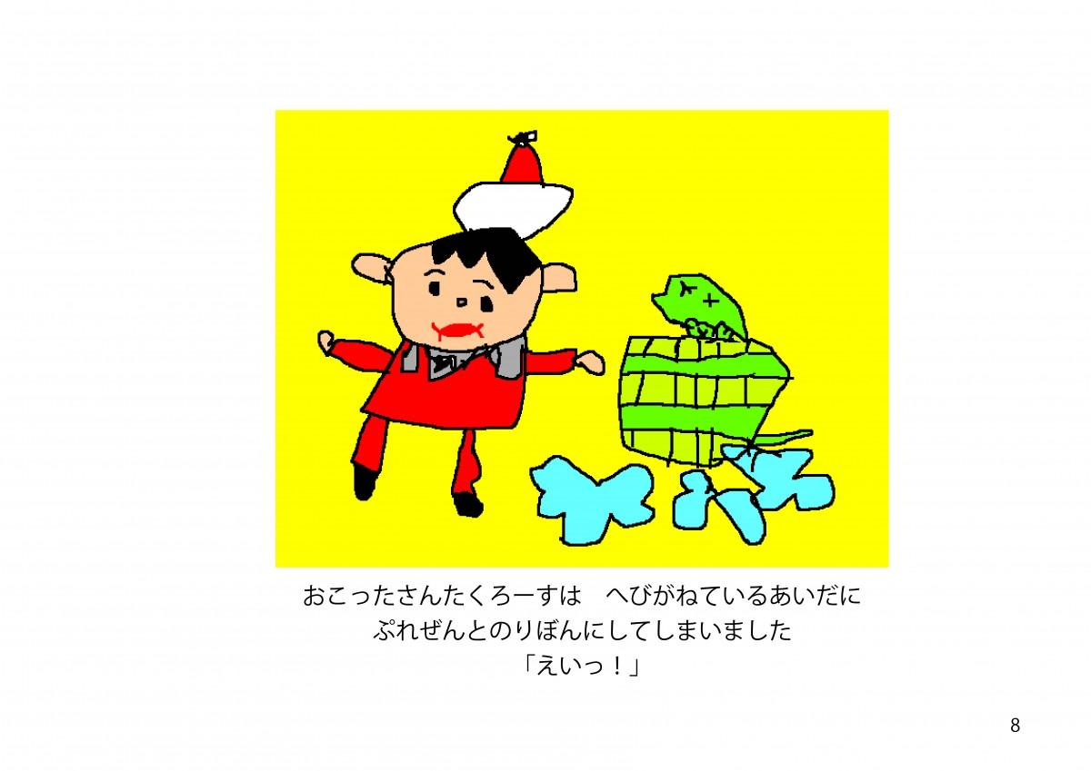 2016あやめ絵本8