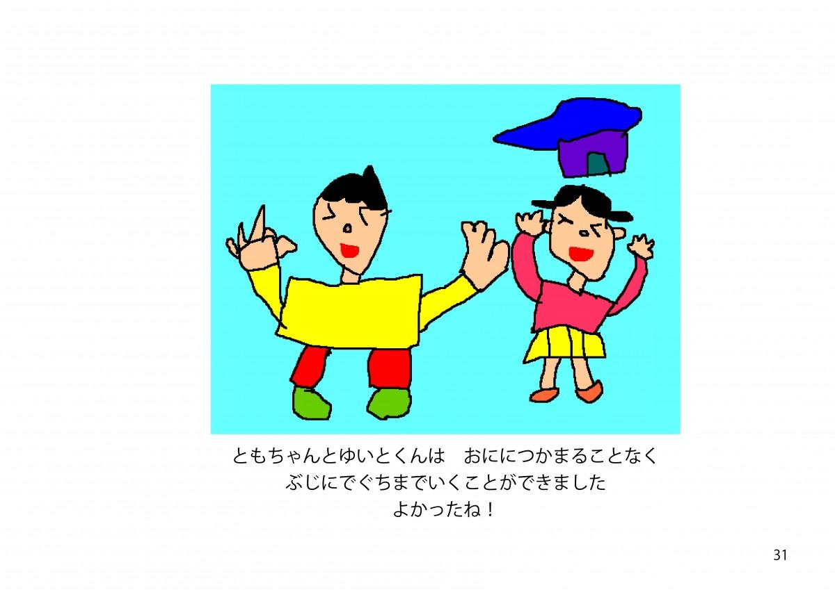 2016あやめ絵本31