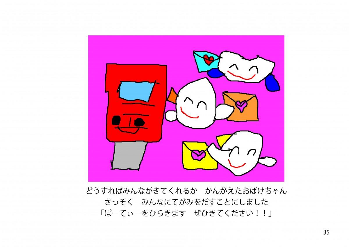 2017ばら絵本35