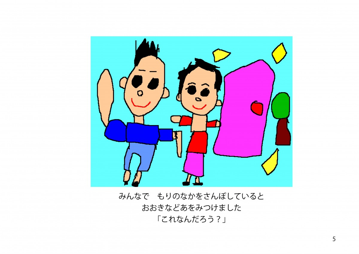 2017ひまわり絵本5
