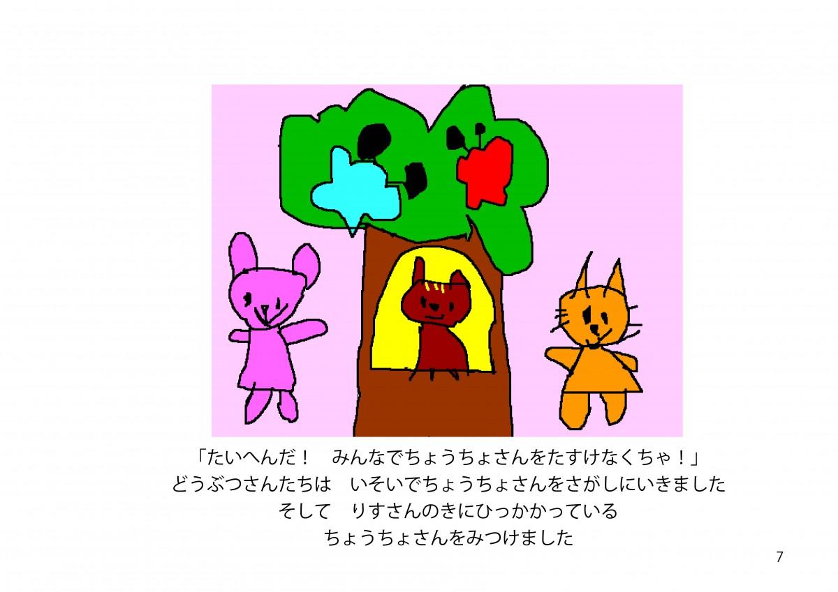 2016ばら絵本7