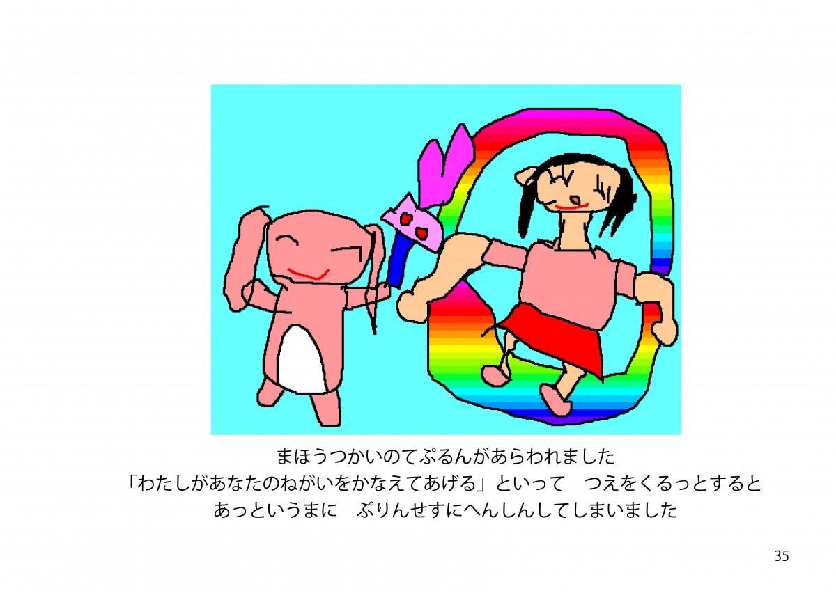 2017ひまわり絵本35