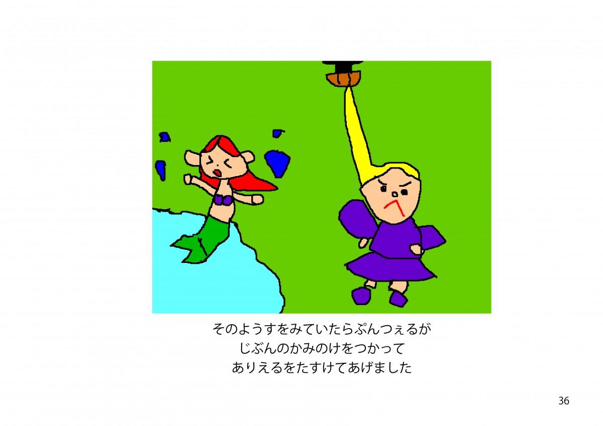 2016あやめ絵本36