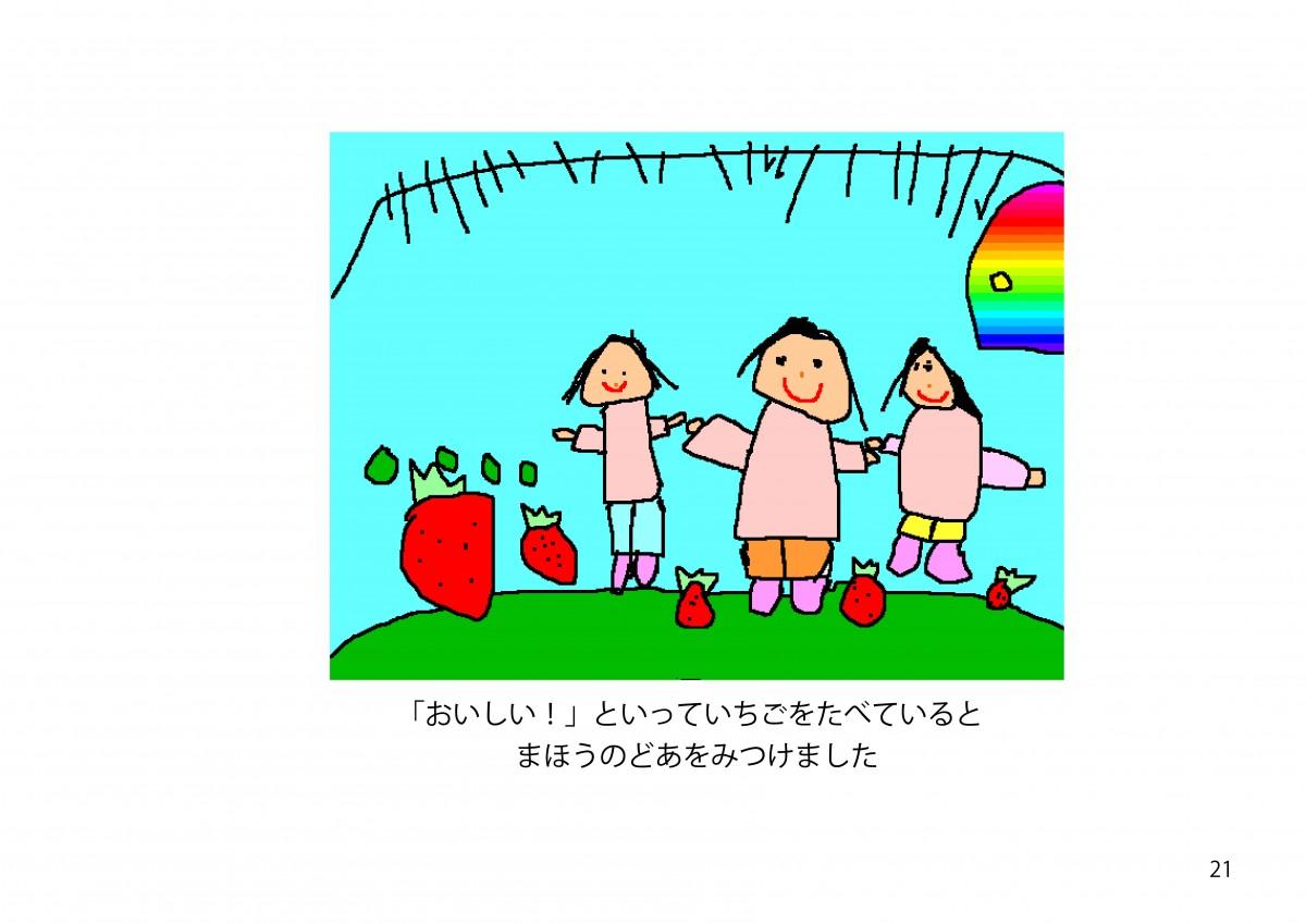 2017あやめ絵本21