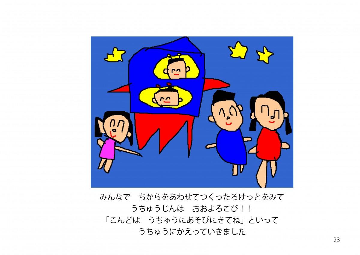 2016ひまわり絵本23
