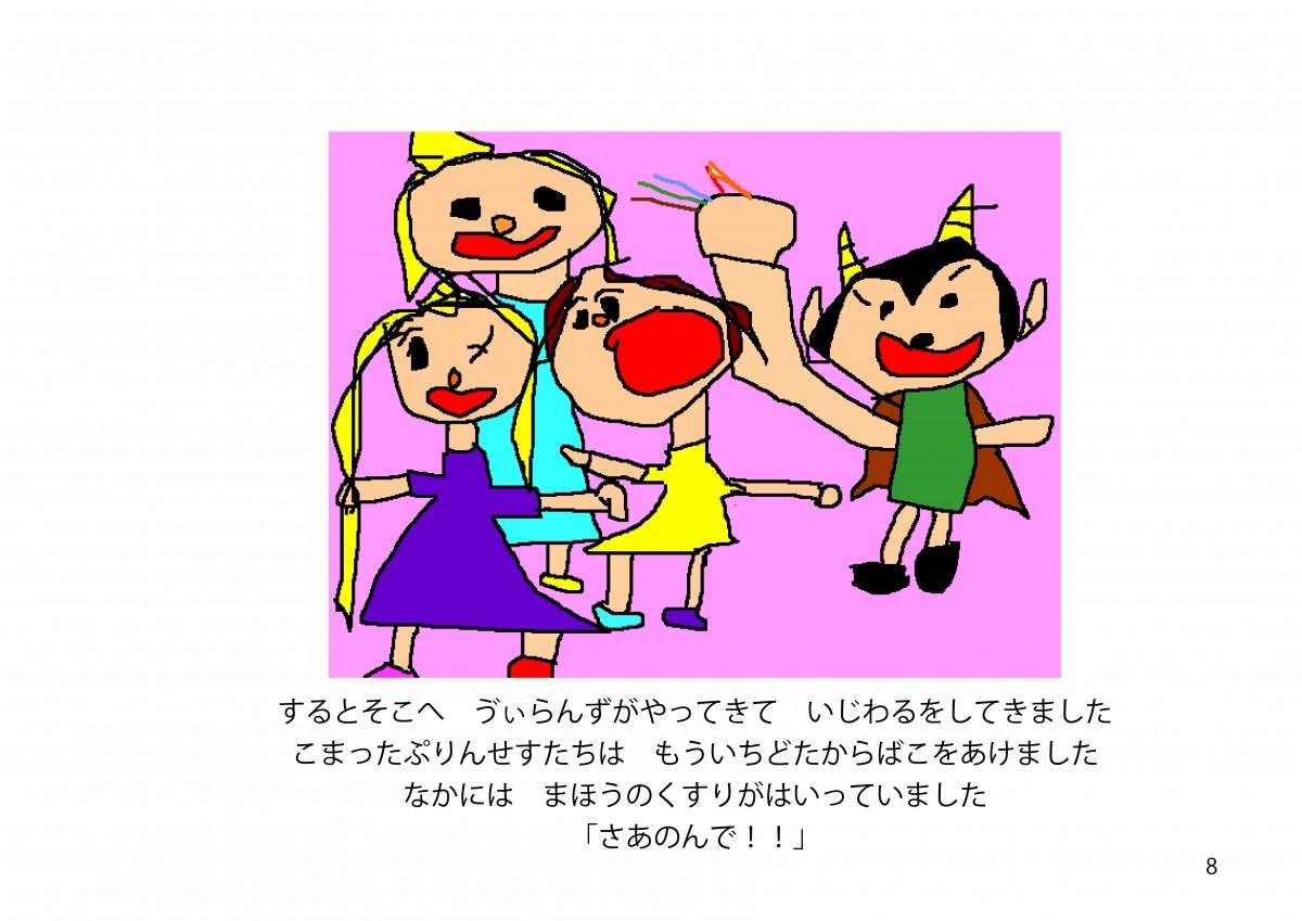 2017ばら絵本8