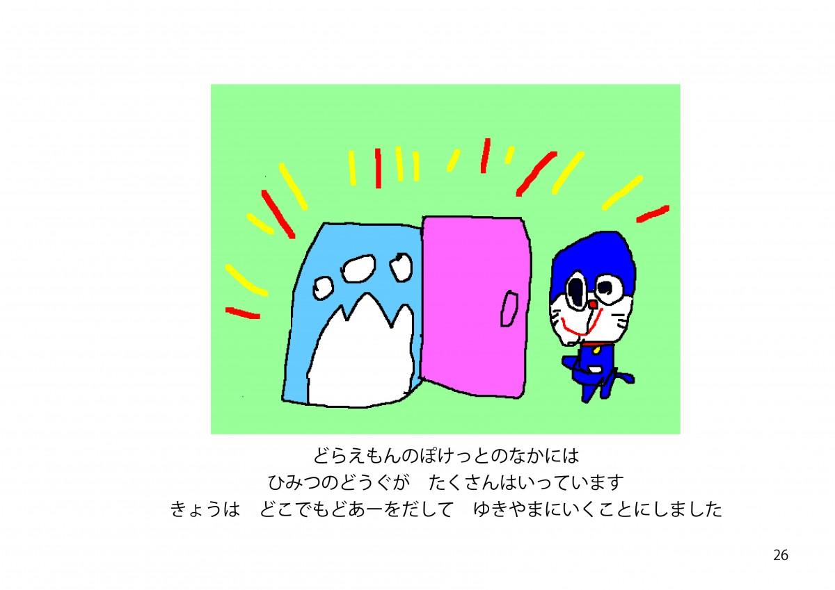 2016ばら絵本26